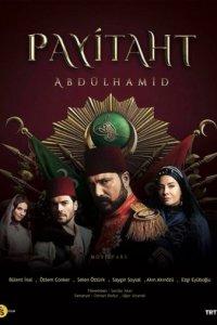 Права на престол Абдулхамид смотреть онлайн