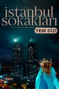 Улицы Стамбула смотреть онлайн