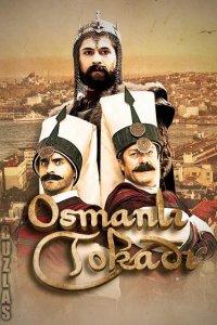 Османская пощечина смотреть онлайн