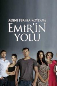 Путь Эмира смотреть онлайн