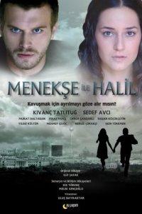 Менекше и Халиль